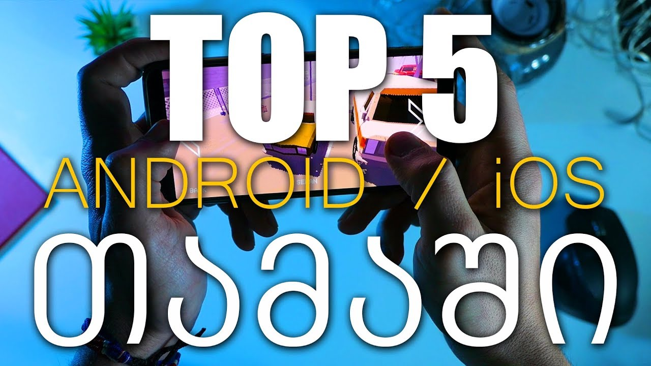 TOP 5 ANDROID / iOS თამაში 🔴 TOP 5 ANDROID / iOS GAMES