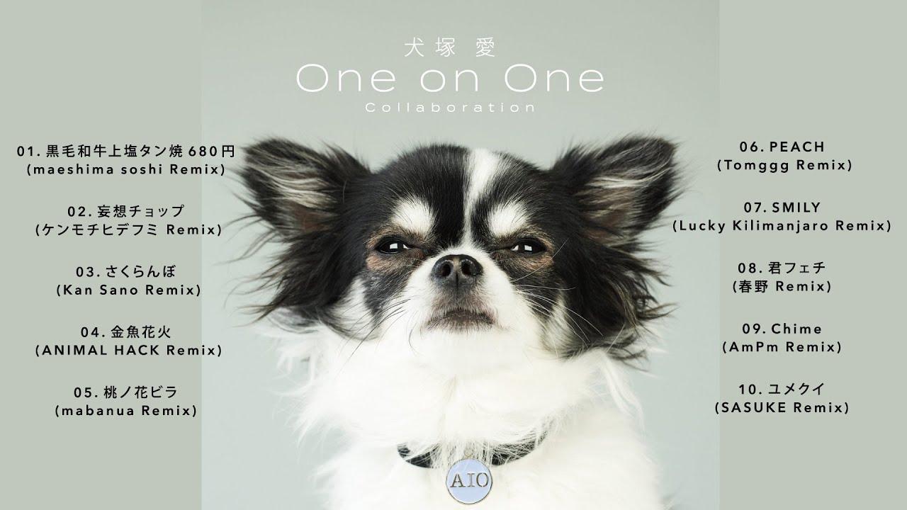 『犬塚 愛 One on One Collaboration』