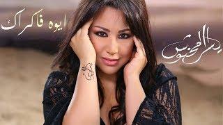 Yosra Mahnouch - Aywa Fakrak يسرا محنوش - ايوه فاكراك {(النسخة الاصلية)} حصريا | 2016