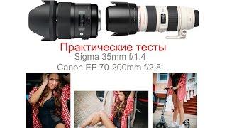 обзор тест сравним объективы sigma 35mm f 1 4 vs canon ef 70 200mm f 2 8l
