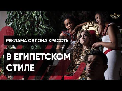 Реклама салона красоты в Египетском стиле - Видеостудия VIP Production