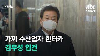 경찰, 김무성 입건…가짜 수산업자에 수입차 받은 혐의 …