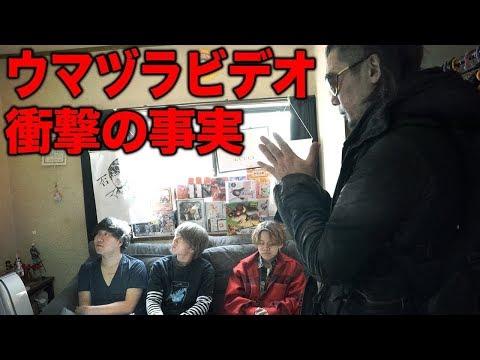 心霊|ウマヅラビデオ撮影部屋で怪奇現象が起こる衝撃の事実|オカルト部