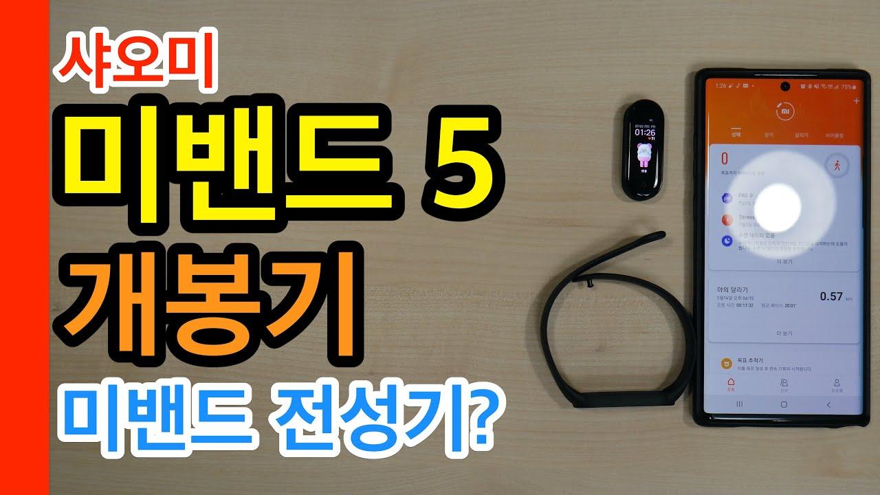샤오미 미밴드5 개봉기 [Xiaomi Mi Band 5 Unboxing]