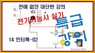 14 전기기능사 실기 인터록 02