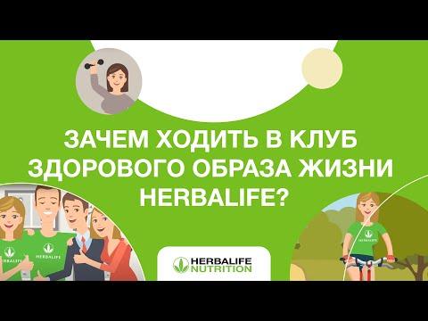 Центр Дистрибьюторов Herbalife Главная