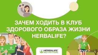 Зачем ходить в Клуб здорового образа жизни Herbalife?