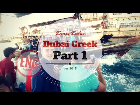 Old Dubai, Dubai Creek, Part 1 (English subtitles)