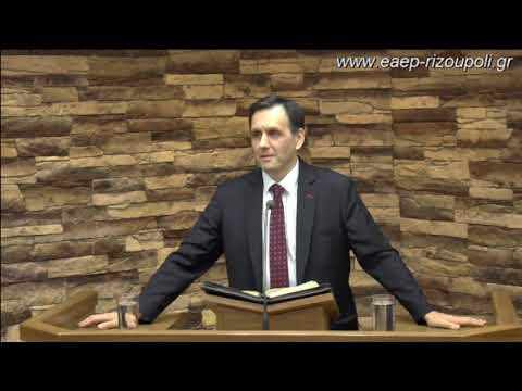 Πράξεις των Αποστόλων γ΄ | Πικέας Σωτήρης 20/07/2019