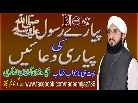 Hafiz imran aasi by Dua e Rasool 2017 hafiz imran aasi