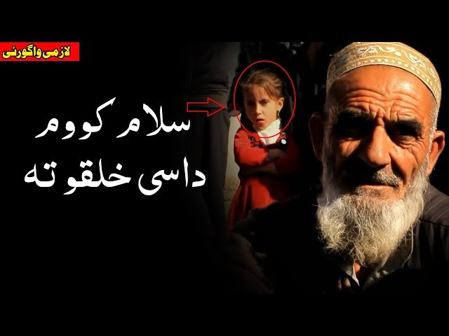Pashto New Video 2019 | Mazdorai Ki Sharam Neshta | By Radio Swat