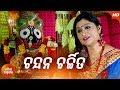 Chandana Charchita Nila Kalebara   Odia Jagannath Bhajan By Namita Agrawal   Sidharth Music