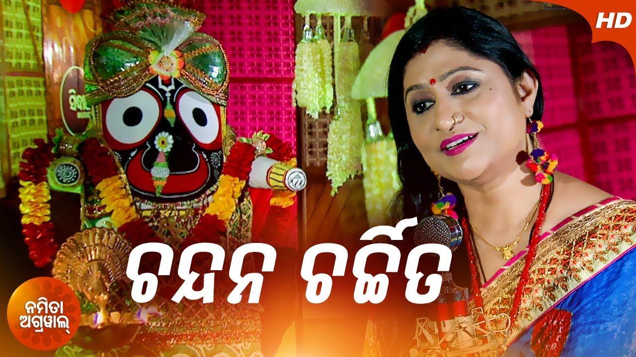 Download Chandana Charchita | Odia Jagannath Bhajan By Namita Agrawal | Namita Agrawal