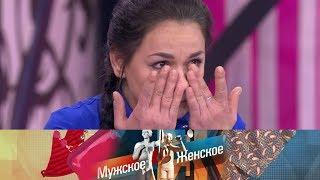 Моя приемная мать - монстр. Мужское / Женское. Выпуск от 19.02.2020
