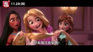 《無敵破壞王2: 網路大暴走》30秒預告 公主篇 今年11月29 (四) 全面升級