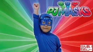 ももあいしーパジャマスクごっこ Pretend Play PJ Masks!!