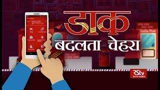 RSTV Vishesh - 09 October, 2019 : World Post Day | डाक - बदलता चेहरा