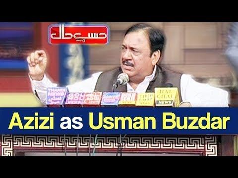Hasb E Haal 18 April 2019 | Azizi As Usman Buzdar | حسب حال | Dunya News