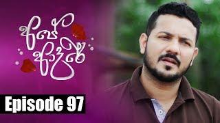 Ape Adare - අපේ ආදරේ Episode 97 | 03 - 08 - 2018 | Siyatha TV Thumbnail