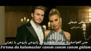 Kiymetlim مترجمة الاغنية الاكثر شهرة في تركيا
