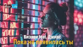 Визави feat. Джиос - Пока не появилась ты (2018)
