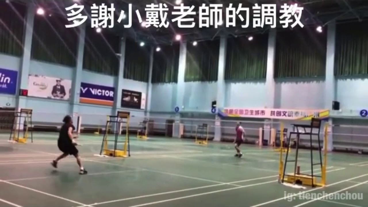 2019.12.10 周天成ig story - 戴資穎 vs 周天成 - 年終賽前練習 - YouTube