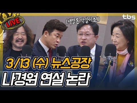심상정, 강병원, 윤영석, 유창근, 최경영 | 김어준의 뉴스공장