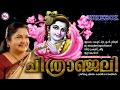 Download ചിത്രാഞ്ജലി  | CHITRANJALI | Sree Krishna Devotional Songs Malayalam | K.S.Chitra MP3 song and Music Video