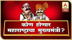 Political Satta Bazaar | सट्टाबाजारात राज्यातील कोणत्या नेत्यावर किती सट्टा? | स्पेशल रिपोर्ट