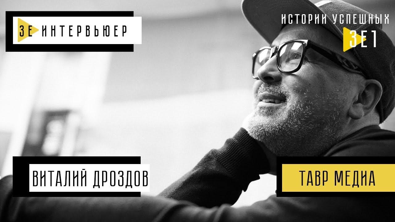 Виталий Дроздов. Зе Интервьюер. Истории успешных. Тавр Медиа