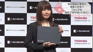 10日、『TOSHIBA dynabook 新CM 記者発表会』に女優の有村架純さんが出...