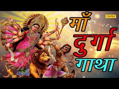माता रानी की सम्पूर्ण गाथा    Rakesh Kala    Most Popular Mata Story Bhajan