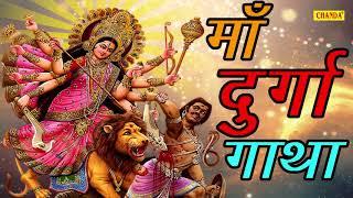 माता रानी की सम्पूर्ण गाथा || Rakesh Kala || Most Popular Mata Story Bhajan