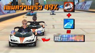 คลาสAสายฟรี เพิ่มความเร็ว49% ! [Speed Drifters] SS3