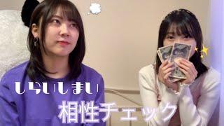 SKE48teamKⅡの17歳の白井琴望です 今回はお姉ちゃんの白井友紀乃ちゃんとセブンイレブンで相性チェックしてみました みなさんもぜひセブンネット...
