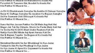 Kisi Patthar Ki Muurat Se ( Hamraaz ) Free karaoke with lyrics by Hawwa-