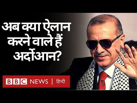Turkey के लिए शुक्रवार को क्या बड़ी 'ख़ुशख़बरी' सुनाएंगे Recep Tayyip Erdogan? (BBC Hindi)