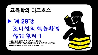 제29강★교수학습이론★- 조나센의 학습환경 설계원리1/…