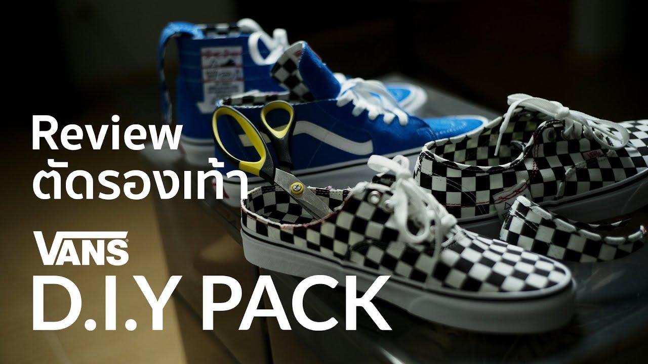 Review Vans D.I.Y ใส่คู่เดิมเบื่อแล้วตัดส้นออกก็ได้รองเท้าคู่ใหม่