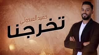 حميد العبدولي - تخرجنا (حصريا) | 2019