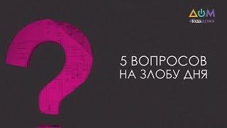 Антон Геращенко рассказал о новых правилах карантина | 5 вопросов на злобу дня