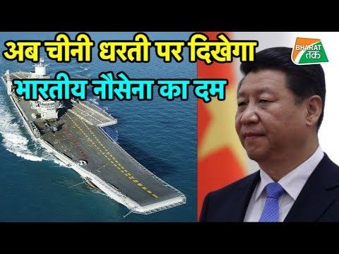 चीन के अंतर्राष्ट्रीय फ्लीट रिव्यू में हिस्सा लेगा भारत | Bharat Tak