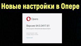 браузер Опера в новой версии. Две полезных настройки в Опере. Блокировка рекламы. Скриншот в Опере