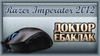 Razer Imperator 2012. Мышь, которая могла стать идеалом. Обзор.