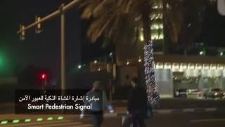 شاهد أول إشارة ضوئية ذكية للمشاة في دبي
