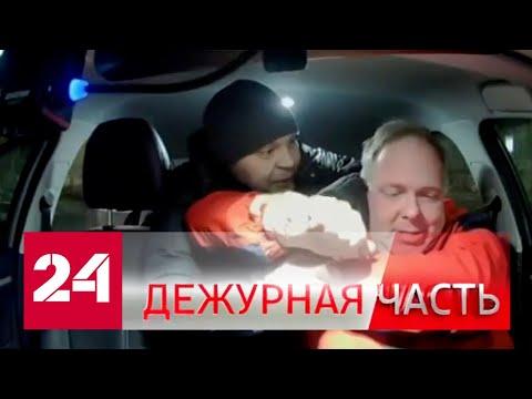 """Вести. """"Дежурная часть"""" от 11 марта 2020 года (17:30) - Россия 24"""