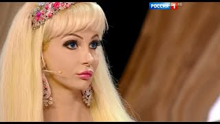 Татьяна Тузова живая кукла ( Русская Барби ) в передаче Прямой Эфир Россия 1