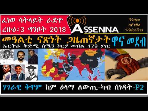 VOICE OF ASSENNA: Assenna Sat Radio Program, Thursday, May 3, 2018 - World  Press Freedom Day