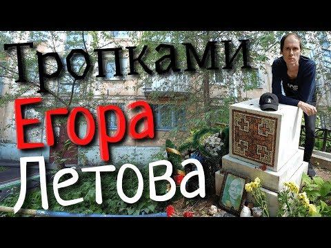 🏠 Дом Егора Летова Как найти Могилу Егора Летова В Омске #егорлетов