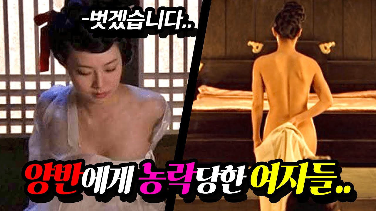 Download 양반들에게 XX당하고 장난감처럼 농락당한 조선시대 여자들..